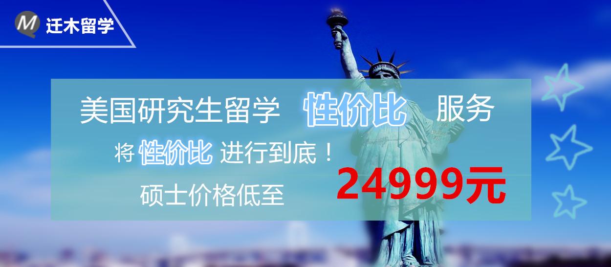 美国研究生留学性价比服务